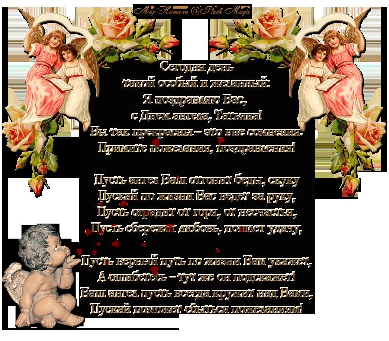 Татьяна с днем ангела стихи