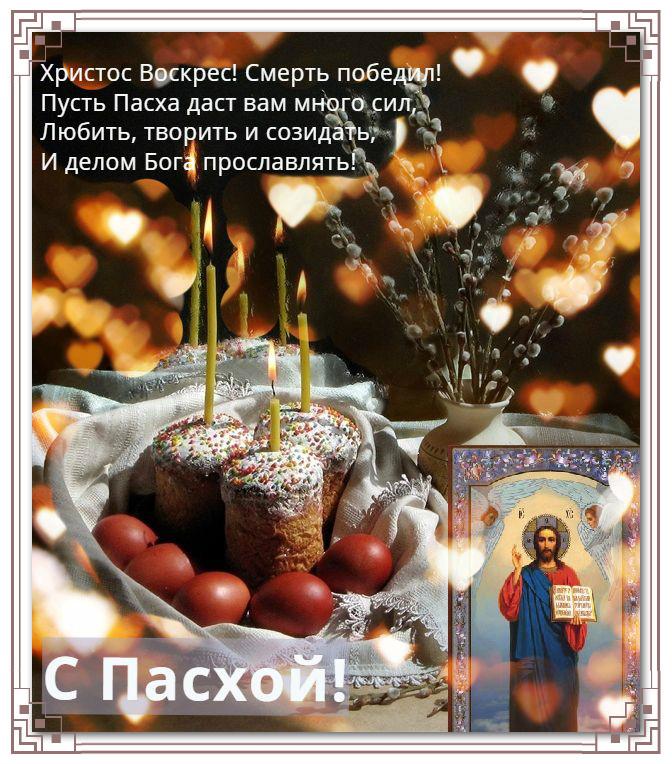 Картинки христос воскресе стихи