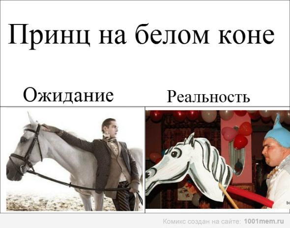 Для поздравления, прикольная картинка принц на белом коне