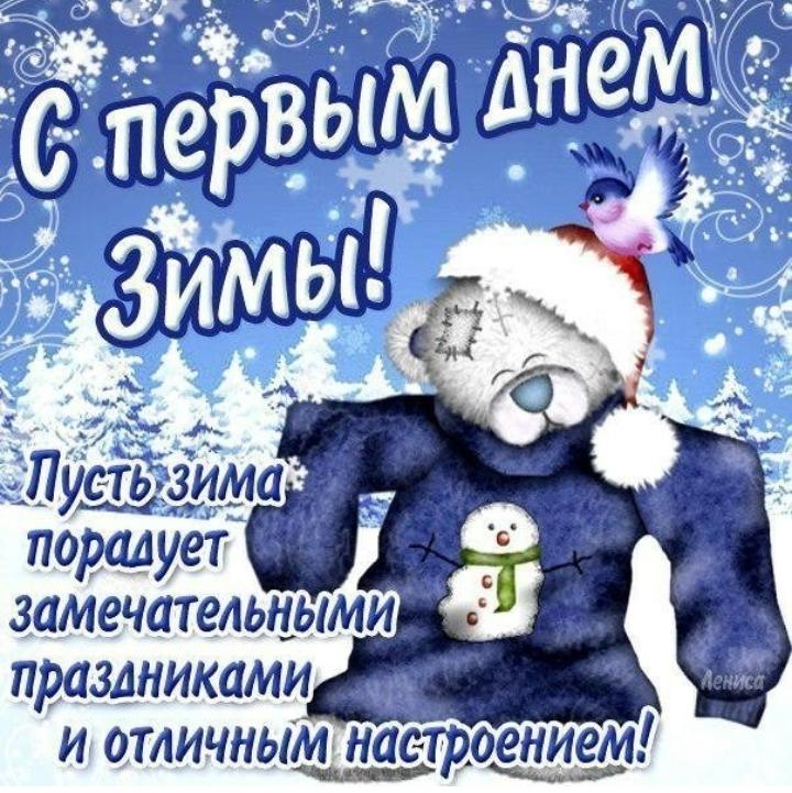поздравление с зимой в стихах прикольные