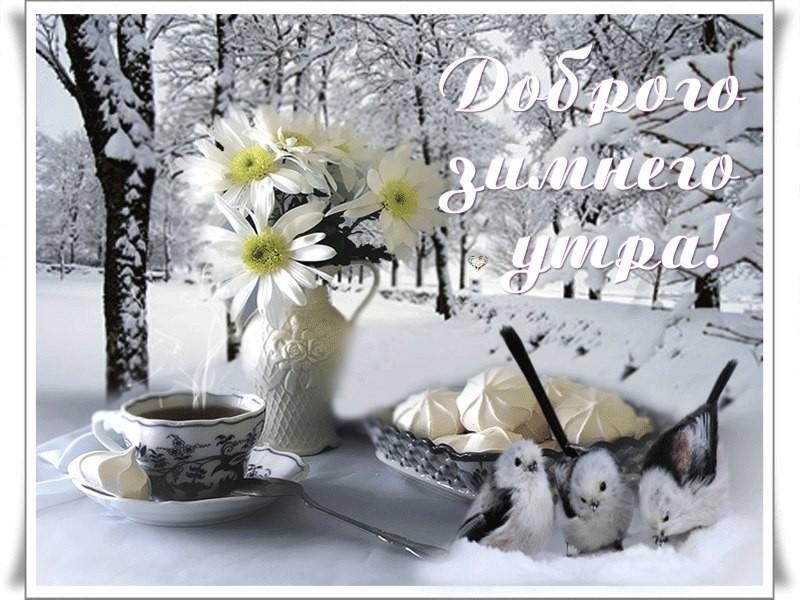 Доброе утро суббота картинки красивые зимние