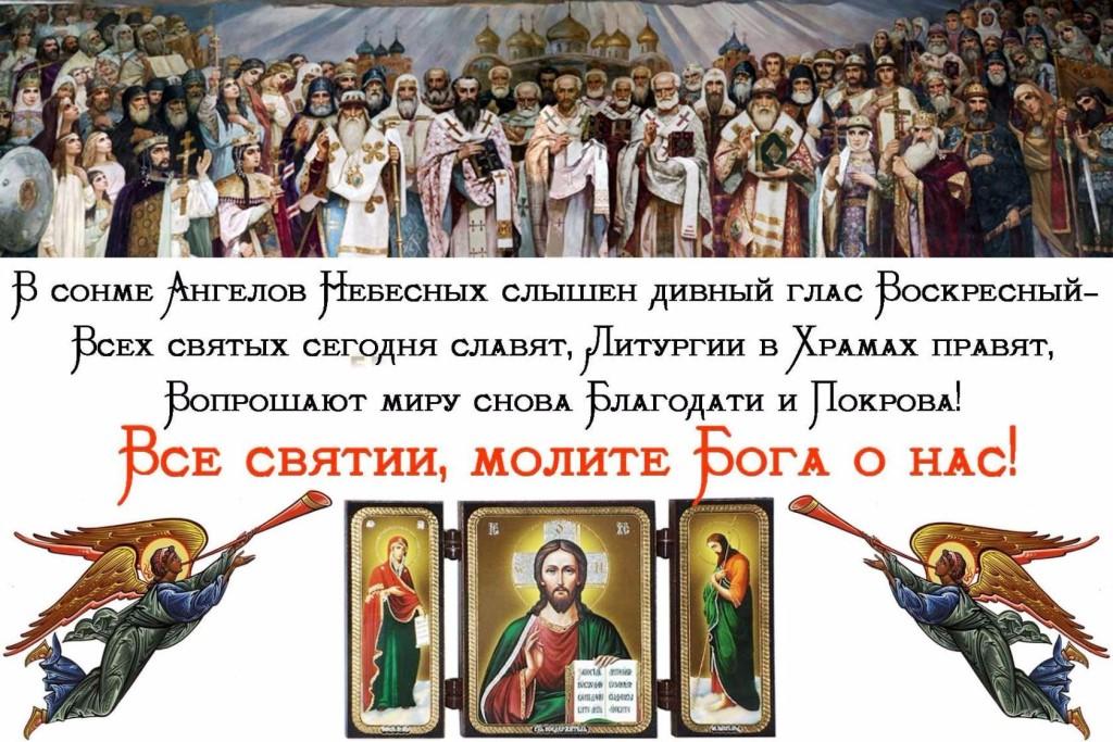 Картинки с праздником всех святых, города старый оскол