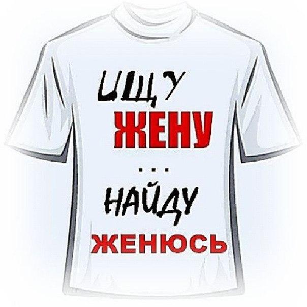 rolik-ya-srochno-ishu-devushku-zhenitsya-foto