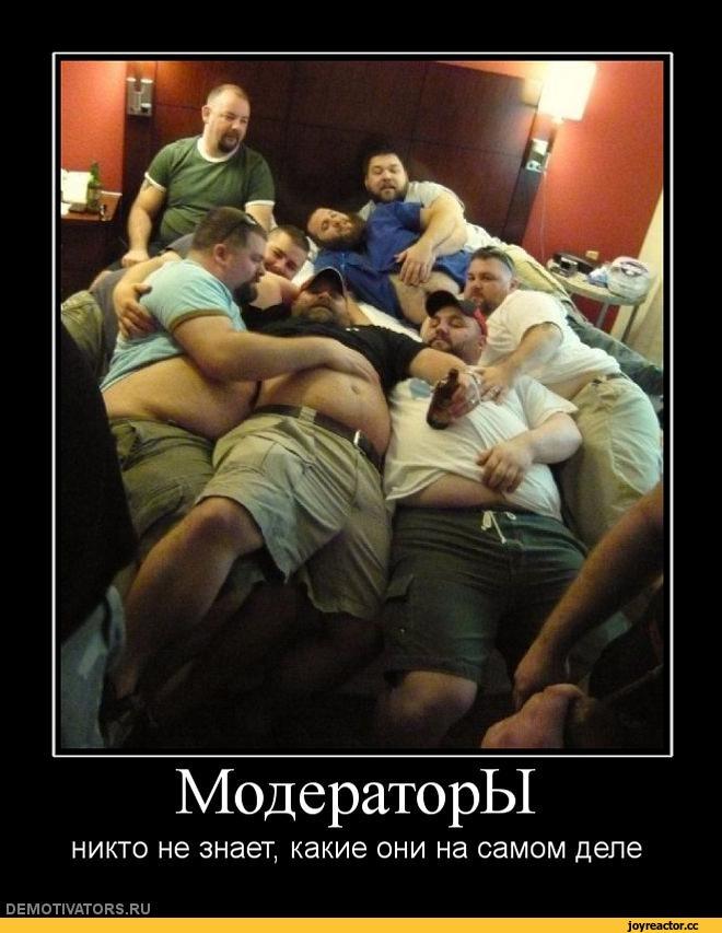 Смешные картинки про модераторов