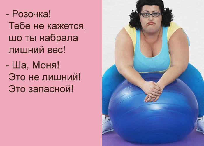 подарок будущей открытки с афоризмами про лишний вес мешках лучших интернет-магазинах