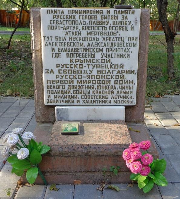 Мемориал Примирения народов у Храма Всех Святых на Соколе. T_3DkAiKbhJOF1ujx