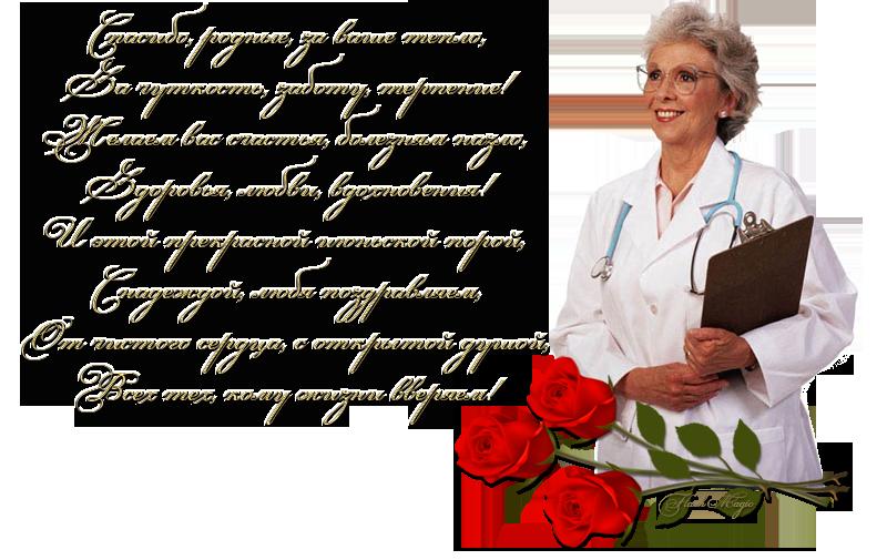 Поздравления к юбилею женщине медику