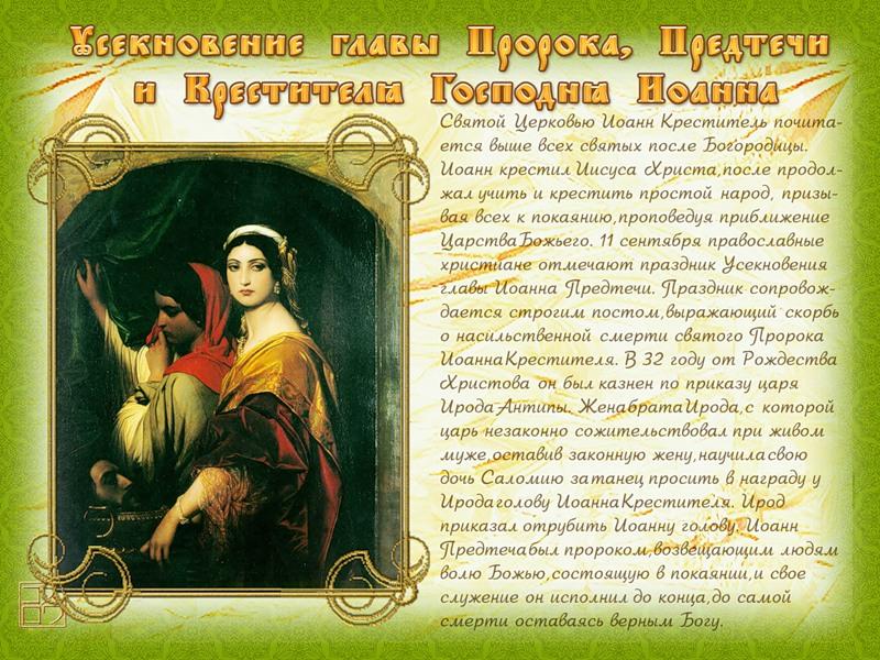 Картинки иоанна крестителя поздравления