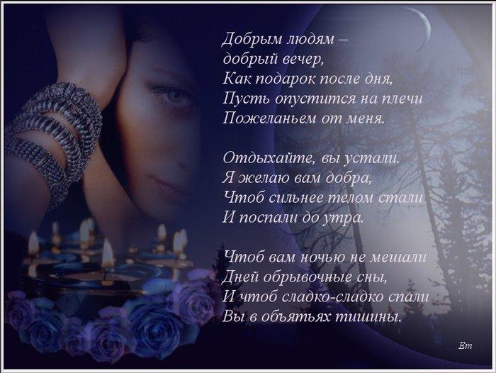 Спокойной ночи, стихи красивые с добрым вечером