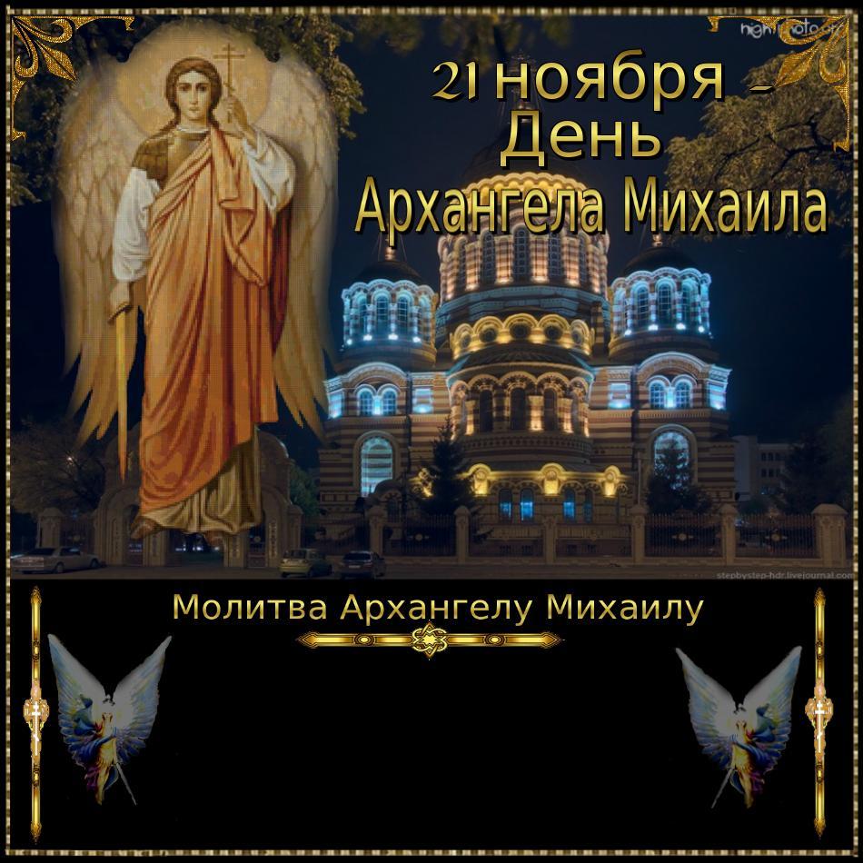 Михаила архангела день поздравления