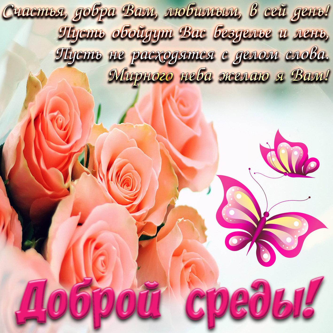 Цветы надписью, картинки с хорошим днем среды