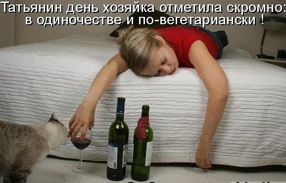 Картинки про выпивку прикольные с пожеланиями