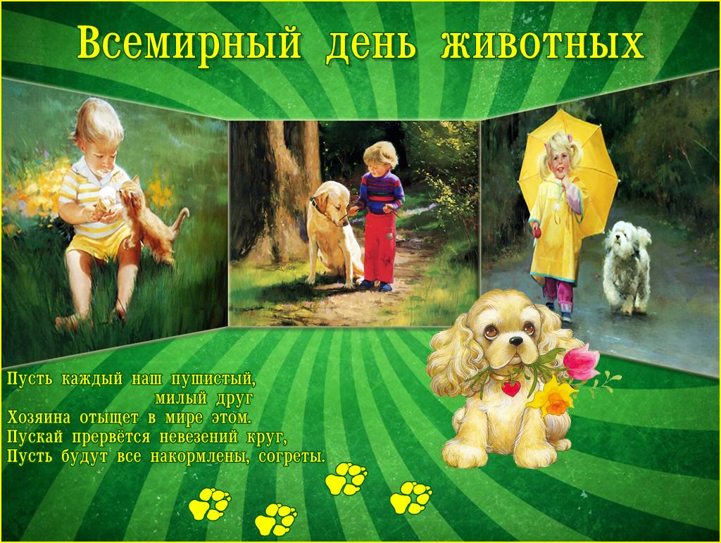 открытка день животных плющ, дуб сумах