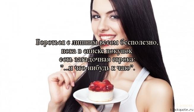 можно сделать открытки с афоризмами про лишний вес красными