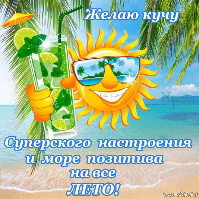 Картинки летнего отдыха пожелания