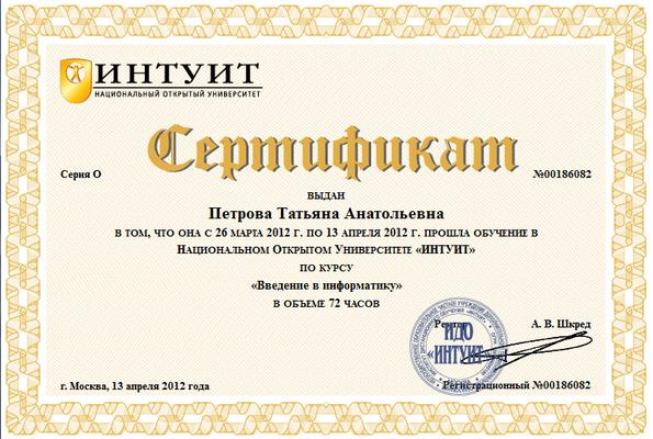 Бесплатное обучение и сертификаты заполнить 3 ндфл бесплатно онлайн за обучение
