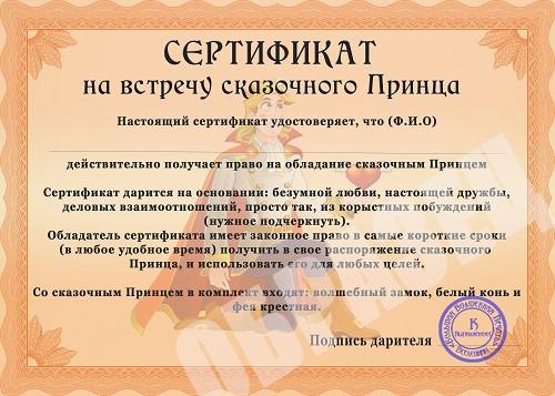 дамы порой поздравления когда даришь сертификат делаете людей только