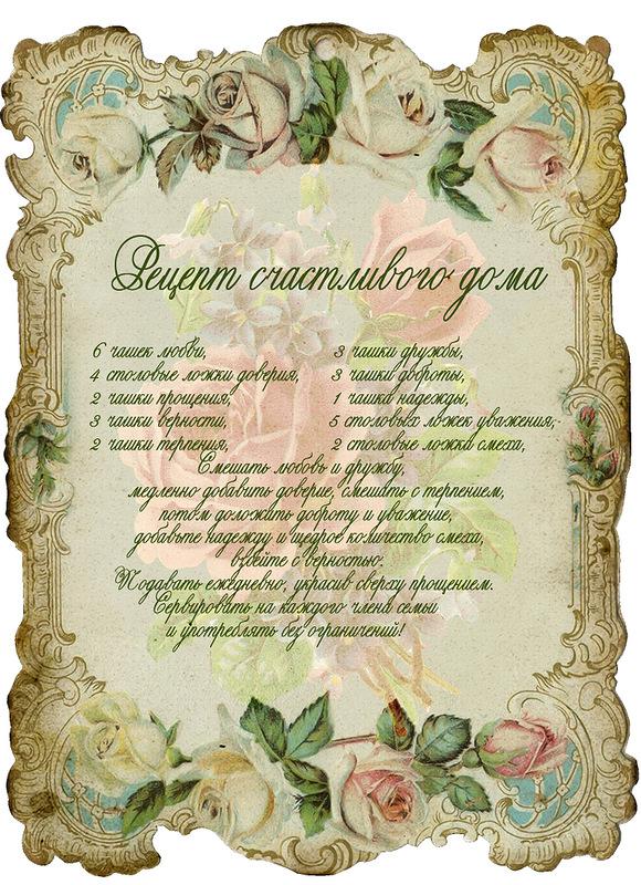 Картинки для декупажа с рецептом счастливого домашних