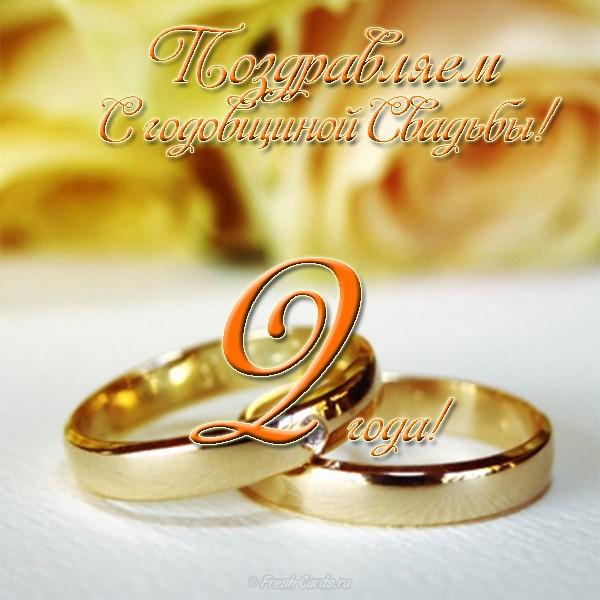 Смешные картинки с годовщиной свадьбы 2 года