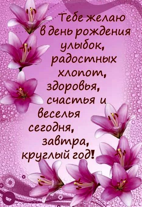 Красивая открытка для лили
