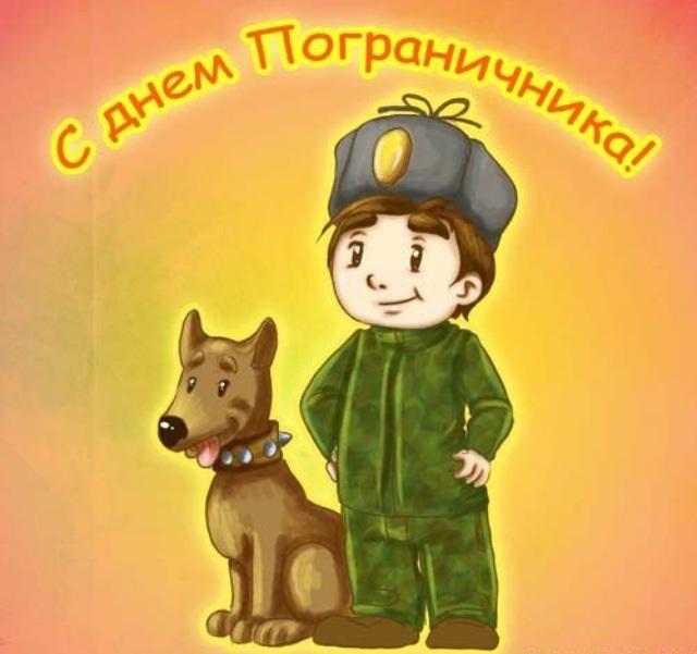 День пограничника картинка с собакой