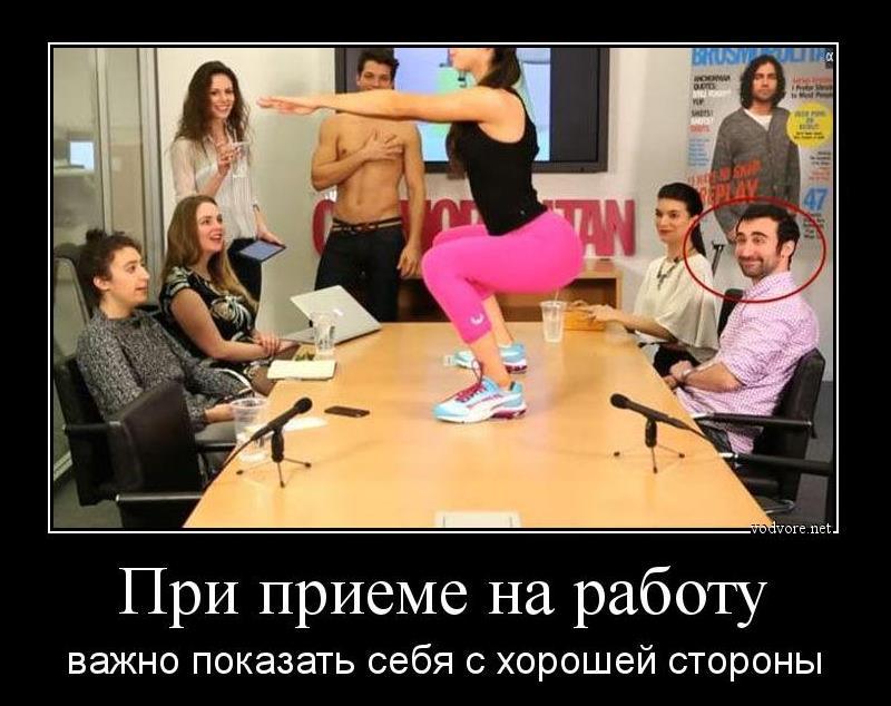 Картинки, прикольные картинки о приеме на работу