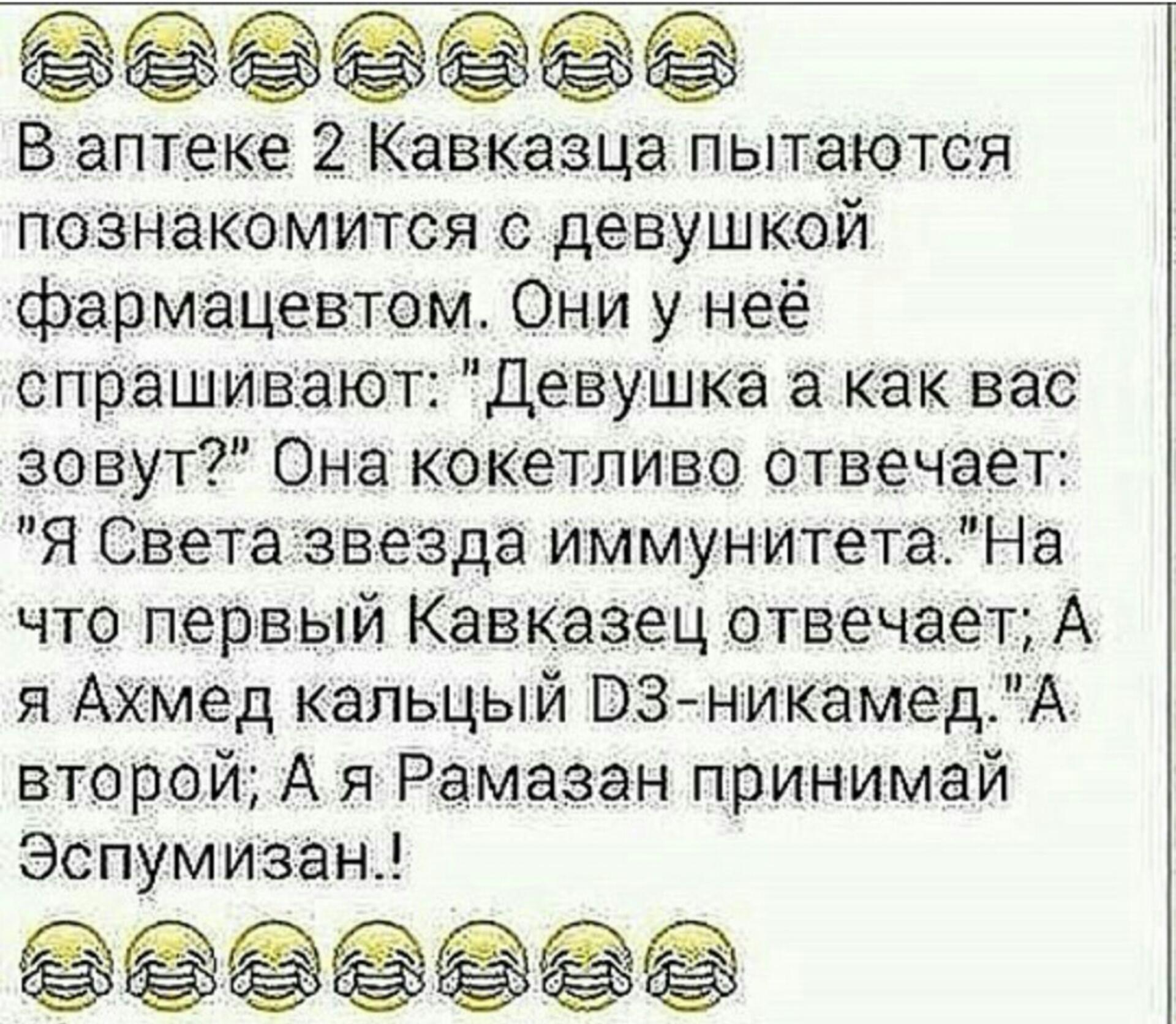 Картинки, смешные анекдоты про кавказцев в картинках