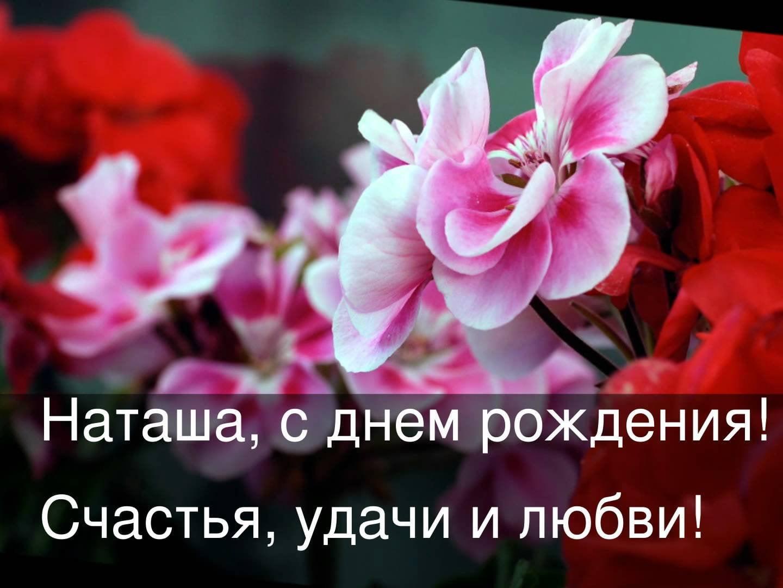 С днем рождения наташа музыкальное поздравление, марта цветы коробке
