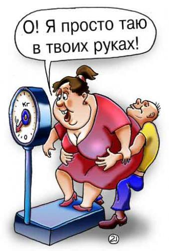 Сложенная, открытки женщина на весах