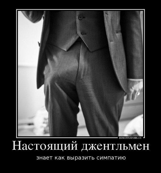 Демотиваторы мужчина это